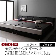 すのこベッド【WILHELM】ヴィルヘルム