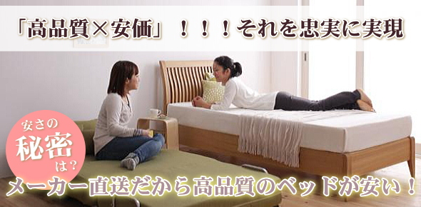 安さの秘密!メーカー直送だから高品質のベッドが安い!