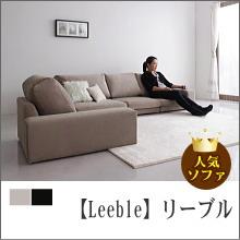 ファブリック フロアコーナーソファ【Leeble】リーブル