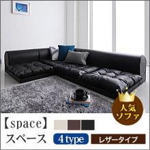 フロアコーナーソファ【space】スペース