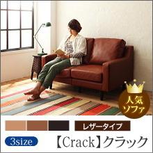 デザインソファ【Crack】クラック