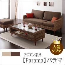 デザインソファ【Parama】パラマ