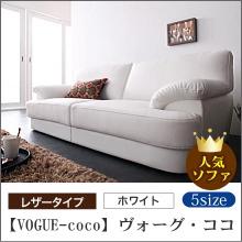 デザインソファ【VOGUE-coco】ヴォーグ・ココ